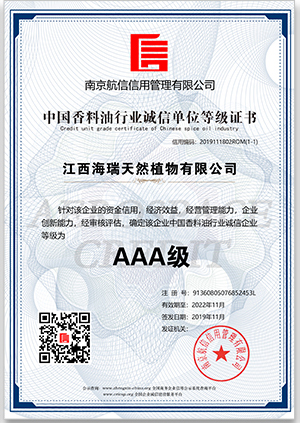 AAA grade integrity single grade certificate of China spice oil industry