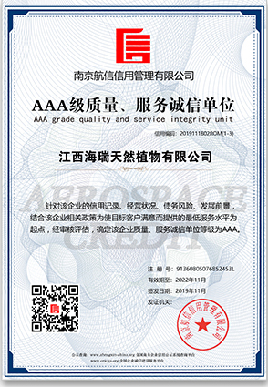 AAA corporate credit rating certificate