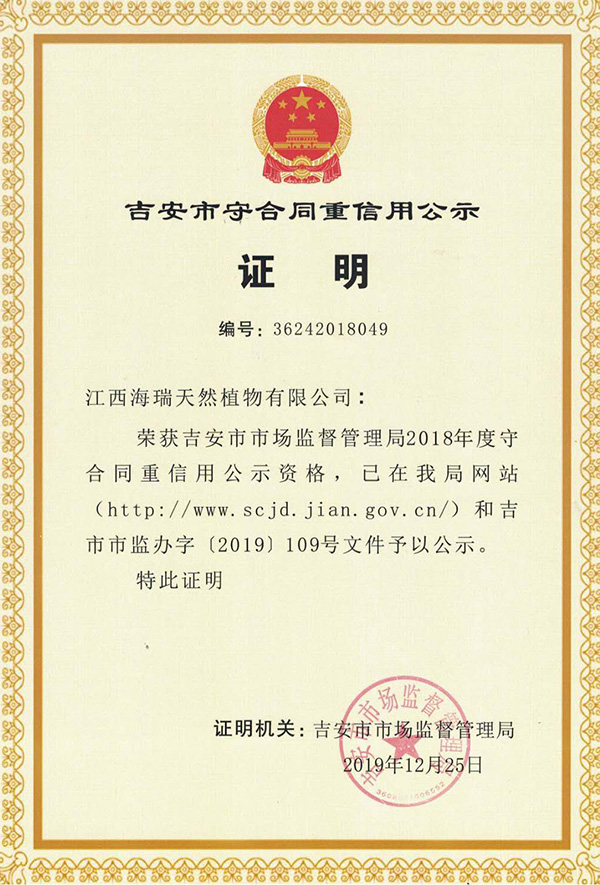 Public certificate of abiding by contract and Valuing Credit in Ji'an City